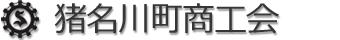 猪名川町商工会